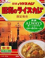 昭和のライスカレー