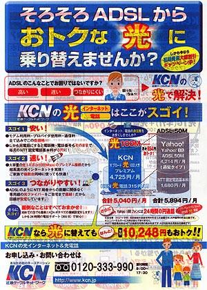 KCNの光回線