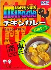 カレーカフェ・ミラクル:チキンカレー
