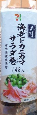 海老とカニカマ サラダ巻き