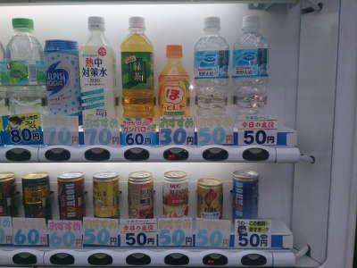 飲料水自販機