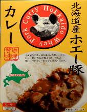 北海道ホエー豚カレー