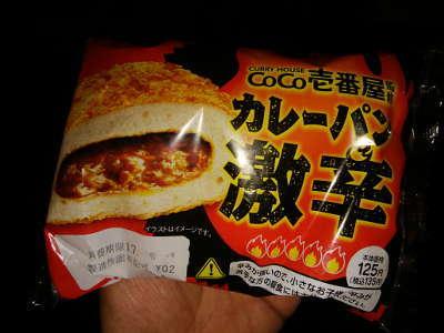 CoCo壱番屋カレーパン激辛