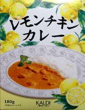 レモンチキンカレー