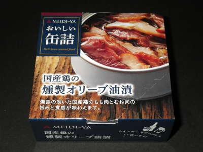 缶詰:国産鶏の燻製オリーブ油漬