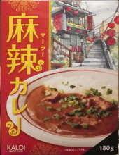 麻辣カレー