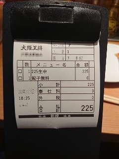 以前の注文票
