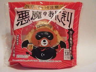 悪魔のおにぎり(四川風担々麺味)
