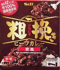 粗挽きビーフカレー(欧風)